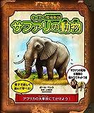 サファリの動物 (わくわく探検物語)
