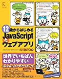 12歳からはじめるJavaScriptとウェブアプリ -