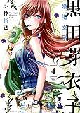 黒田芽衣子~婚渇女子~ 4 (ヤングキングコミックス)