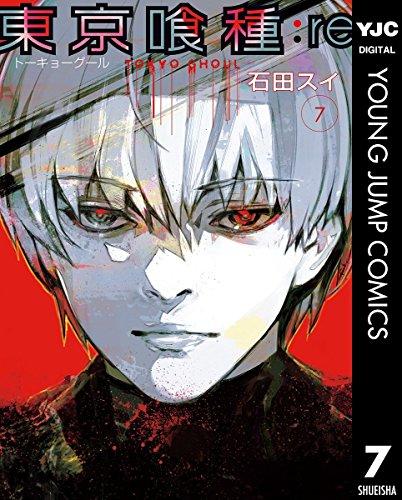 Amazon.co.jp: 東京喰種トーキョーグール:re 7 (ヤングジャンプコミックスDIGITAL) 電子書籍: 石田スイ: Kindleストア