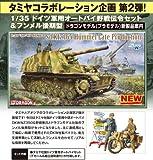 青島文化教材社 1/35 ドイツ軍用オートバイ野戦伝令セット&フンメル後期型