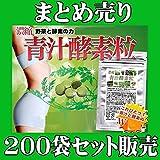 濃縮青汁酵素粒 200袋セット 合計12,000粒