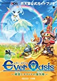 Ever Oasis~精霊とタネビトの蜃気楼~: 任天堂公式ガイドブック (ワンダーライフスペシャル NINTENDO 3DS任天堂公式ガイドブッ) 画像
