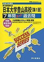 日本大学豊山高等学校 平成29年度用 (7年間スーパー過去問T32)