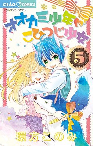 オオカミ少年 こひつじ少女 5 (ちゃおコミックス)