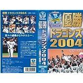 優勝 ドラゴンズ2004 ~勝利への道~ [VHS]