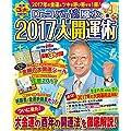 Dr.コパのまるごと風水2017大開運術 (KAWADE夢ムック)