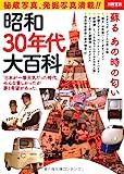 昭和30年代大百科 (別冊宝島 2014)
