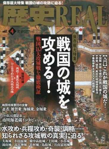 歴史REAL vol.4 (洋泉社MOOK)の詳細を見る