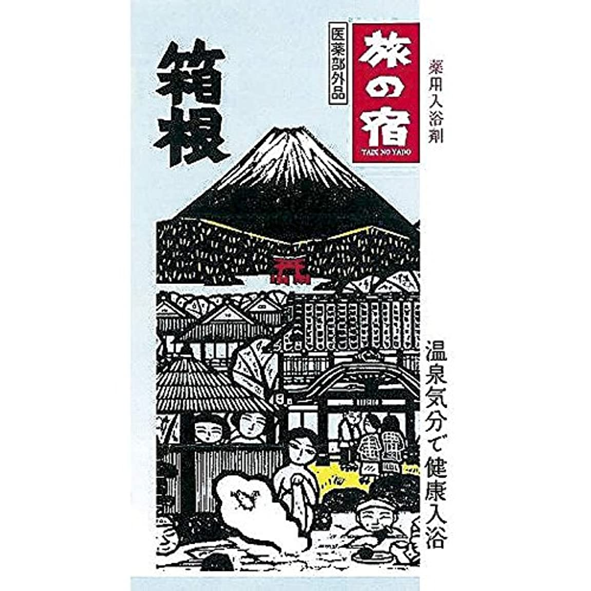 状証明書コーラスクラシエ 旅の宿 分包(1P) 箱根 80686 (B525-06)
