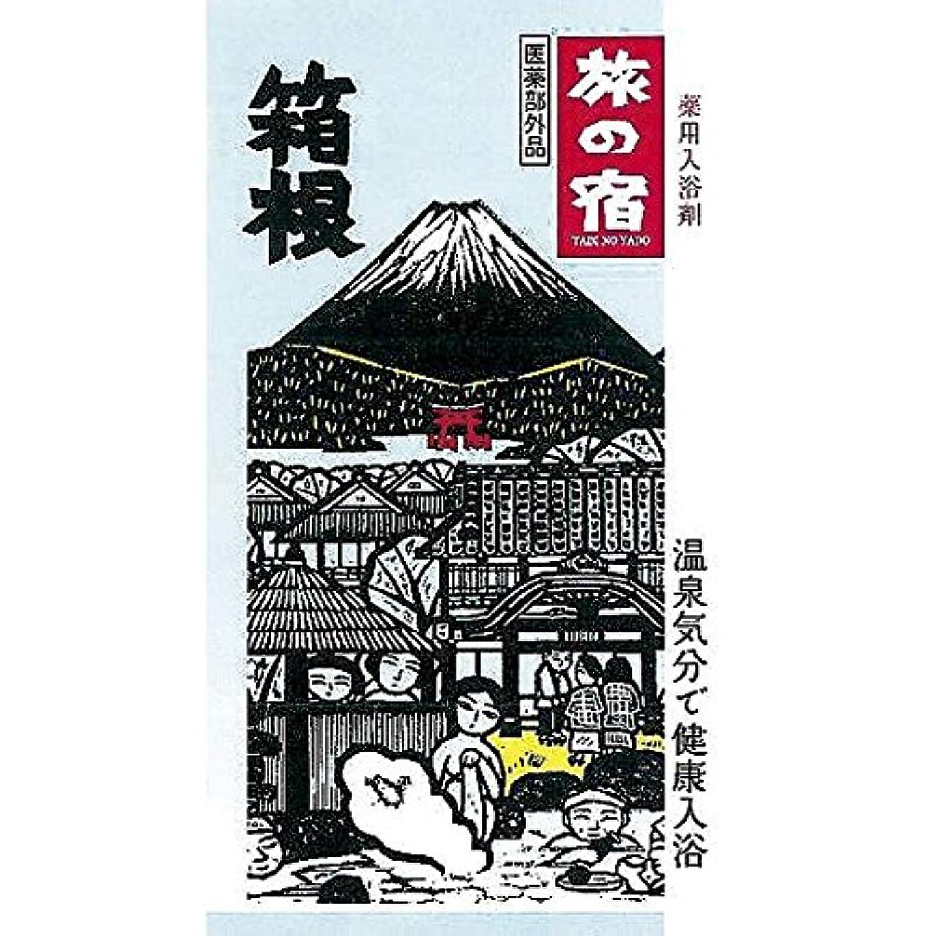 書店信条電気的クラシエ 旅の宿 分包(1P) 箱根 80686 (B525-06)