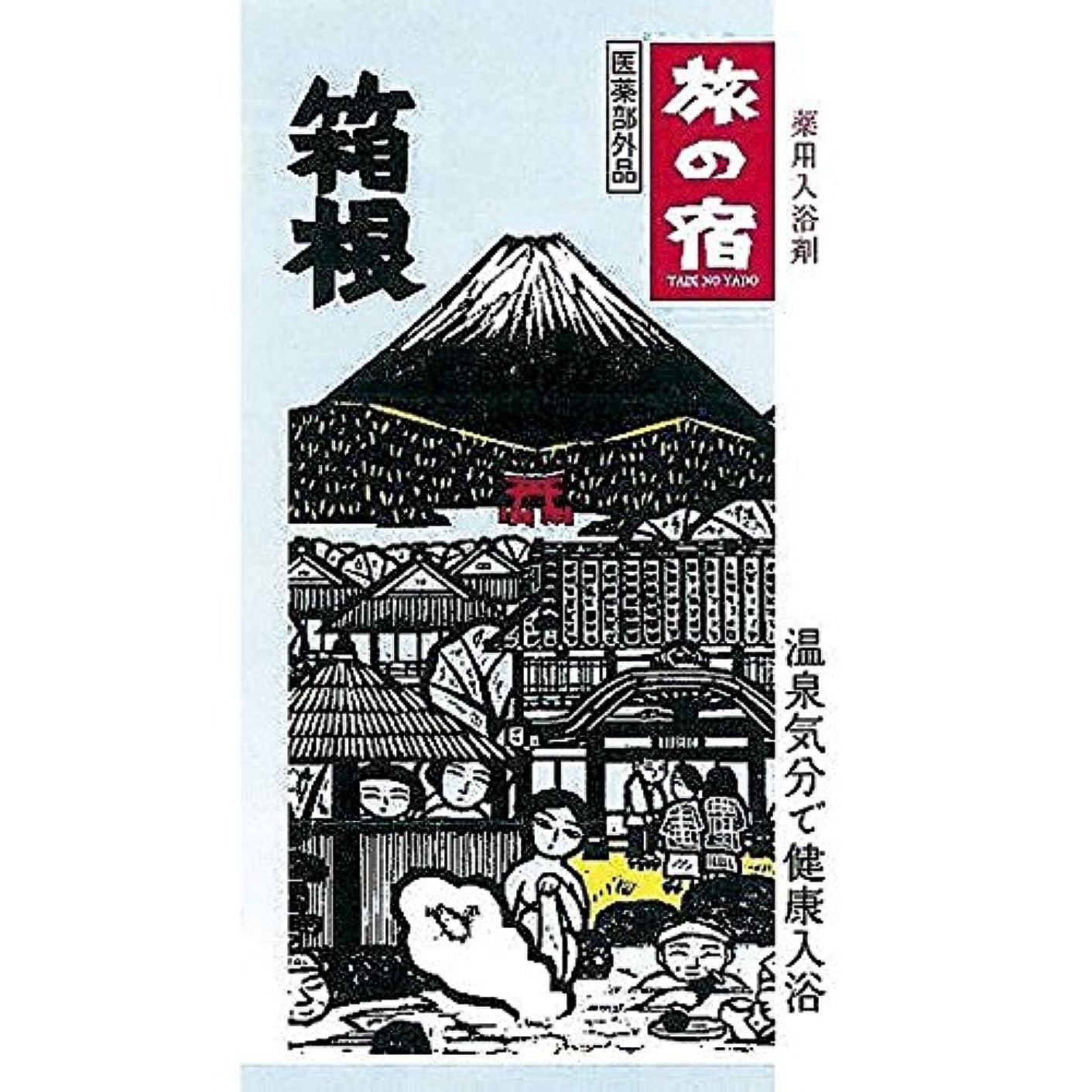 させるシャツピーブクラシエ 旅の宿 分包(1P) 箱根 80686 (B525-06)