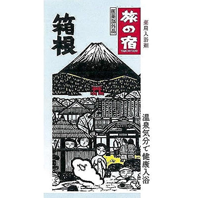 担当者高価ながっかりするクラシエ 旅の宿 分包(1P) 箱根 80686 (B525-06)