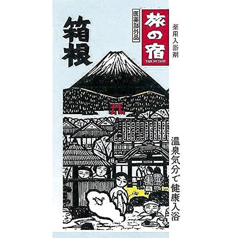 擁する濃度ミットクラシエ 旅の宿 分包(1P) 箱根 80686 (B525-06)
