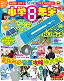 小学8年生 VOL.3 2017年 08 月号 [雑誌]