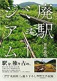 実業之日本社 笹田 昌宏 廃駅ミュージアムの画像