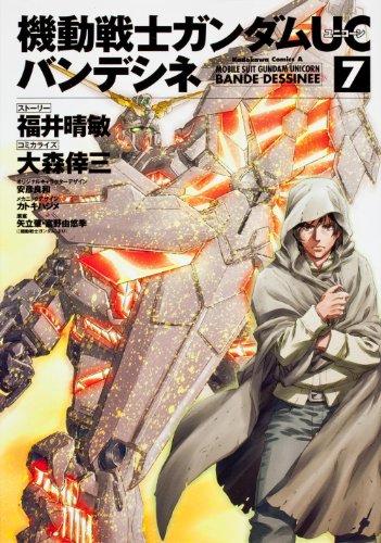 機動戦士ガンダムUC バンデシネ (7) (カドカワコミックス・エース)の詳細を見る
