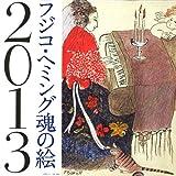 フジコ・ヘミング 魂の絵カレンダー2013 ([カレンダー])