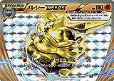 ポケモン 【シングルカード】メレシーBREAK パーフェクトバトルデッキ60「ジガルデEX」