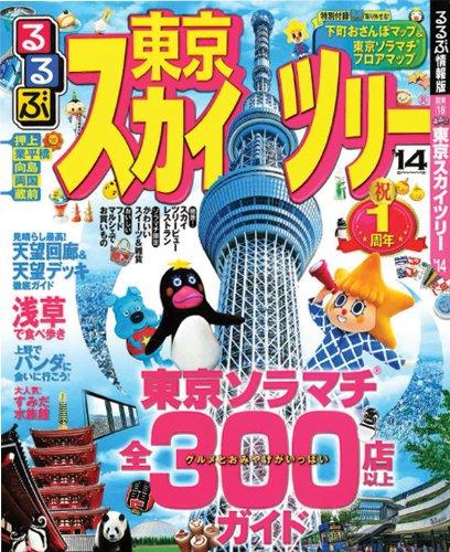 るるぶ東京スカイツリー'14 (国内シリーズ)