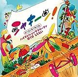 シャキーン!スペシャルアルバム~ハイテンションサラリーマン ぼくはしらない~(DVD付)