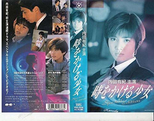 時をかける少女<SPECIAL EDIT [VHS]