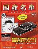 隔週刊国産名車コレクション全国版 2015年 3/18 号 [雑誌]