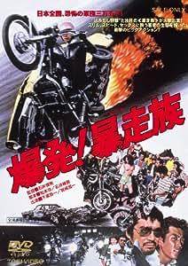 爆発!暴走族 [DVD]