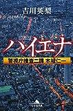 ハイエナ 警視庁捜査二課 本城仁一 (幻冬舎文庫)