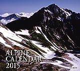 カレンダー2015 アルパインカレンダー (ヤマケイカレンダー2015)