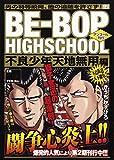 BE-BOP HIGHSCHOOL 不良少年天地無用編 アンコール刊行 (講談社プラチナコミックス)