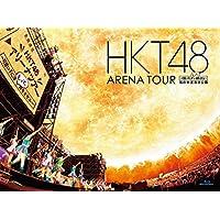 HKT48 アリーナツアー~可愛い子にはもっと旅をさせよ~ 海の中道海浜公園