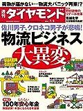 週刊ダイヤモンド 2014年7/5号 [雑誌]
