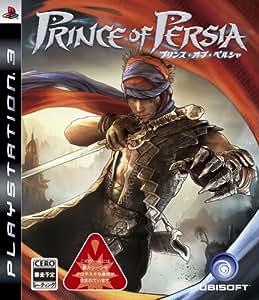 プリンス・オブ・ペルシャ - PS3