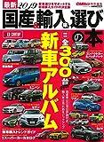 最新2019 国産&輸入車選びの本 (CARTOPMOOK)