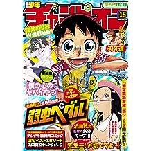 週刊少年チャンピオン2018年15号 [雑誌]
