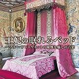王妃の眠れるベッド~マリー・アントワネットの優雅な癒しの音楽<フランス・ヴェルサイユ女子に贈るクラシック音楽集>
