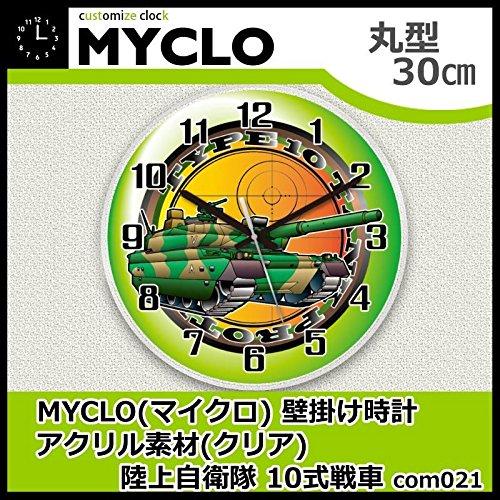 MYCLO(マイクロ) 壁掛け時計 アクリル素材(クリア) 丸型 30cm 陸上自衛隊 10式戦車 com021
