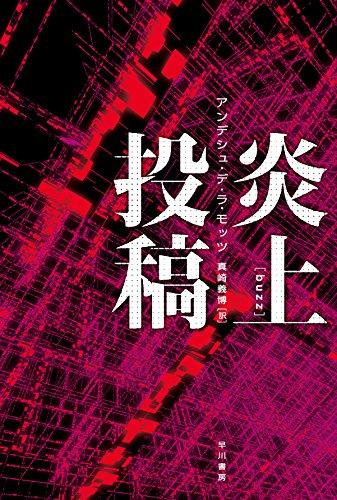 炎上投稿 (ハヤカワ・ミステリ文庫)の詳細を見る