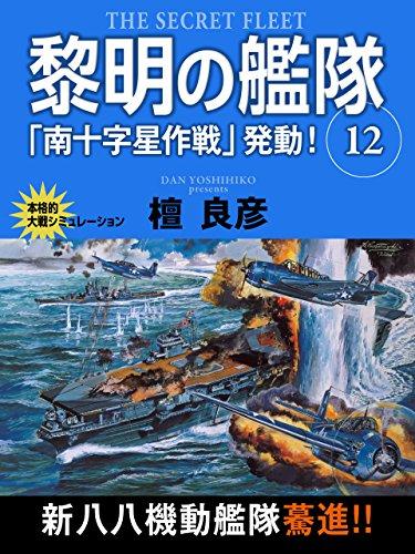 黎明の艦隊 12巻 「南十字星作戦」発動!の詳細を見る