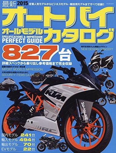 最新オートバイ オールモデルカタログ2015 (タツミムック)