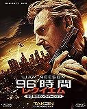 96時間/レクイエム(非情無情ロング・バージョン) 2枚組ブルーレイ&DVD(初回生産限定) [Blu-ray]