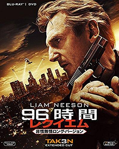 96時間/レクイエム(非情無情ロング・バージョン) 2枚組ブルーレイ&DVD(初回生産限定) [Blu-ray]の詳細を見る