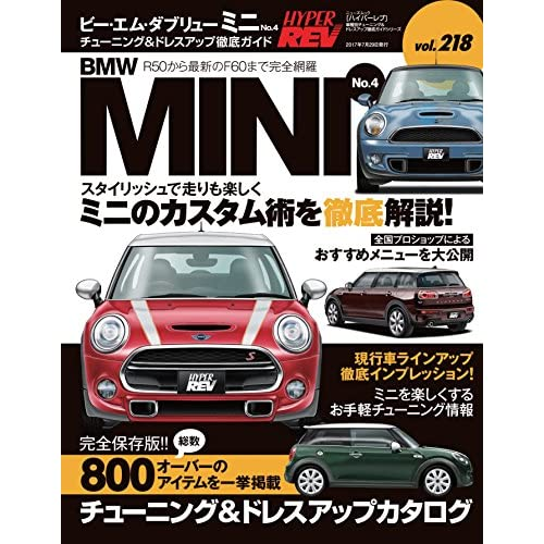 ハイパーレブ  Vol.218BMW MINI No.4 (NEWS mook ハイパーレブ 車種別チューニング&ドレスアップ徹底)
