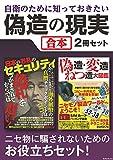 自衛のために知っておきたい偽造の現実【合本】〜偽札事件簿、自販機センサー、海賊版、合成写真