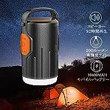 Beatife 3-in-1 ポータブル Bluetoothスピーカー ワイヤレススピーカー ステレオスピーカー LEDランタン 10400mAh ランプ キャンプライト 92時間再生 モバイルバッテリー 急速充電 多機種対応 日本語説明書付き
