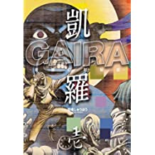 凱羅 GAIRA -妖都幻獣秘録- 1