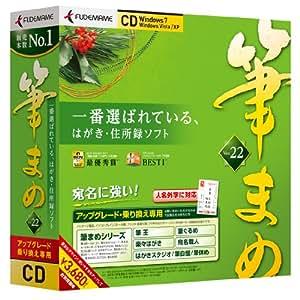 筆まめVer.22 アップグレード・乗り換え専用 CD-ROM