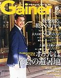 Gainer(ゲイナー) 2015年 08 月号 [雑誌]
