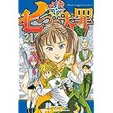 Amazon.co.jp: 七つの大罪(21) (週刊少年マガジンコミックス) 電子書籍: 鈴木央: Kindleストア